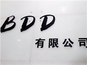 BDD商�Q有限公司