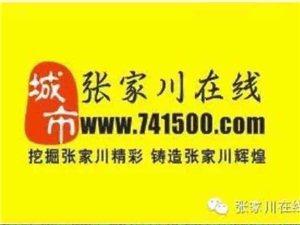 张家川在线祝民族大团结的回汉同胞开斋节和端午节快乐