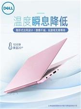 高考学子购笔记本远东电脑送大红包