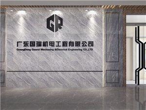 广东国瑞机电工程有限公司(学徒)