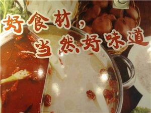 重庆老火锅隆重上市