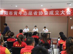 2019年6月7日下午三时,莱阳市义乌商城党群服务中心会议室,聚集着莱阳市各界的志愿者们,他们兴高采