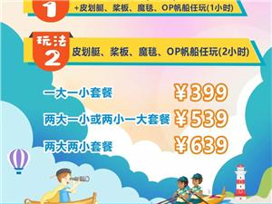 端午尽情放zong!最低不到160元/人即可享受2小时5个水上项目纯玩体验!
