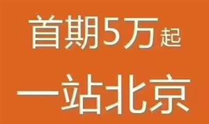 固安永定河孔雀城新�C��10公里�S金位置――固安全�b公寓!首期5�f起!��r40�f起!宜居、宜