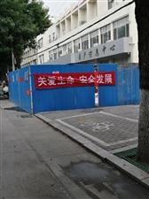 西谷王这个路口,正在施工,路口的请绕行!!!