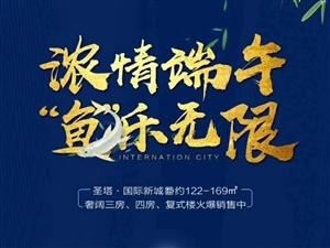 ??浓情端午鱼乐无限??―――・〖圣塔・国际新城〗・―――??集赞28个即可参加捕鱼
