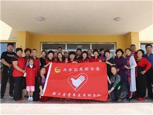 2019年6月7日,莱阳市梨乡星巾帼红(阳光送暖)志愿服务队来到莱阳市德怡老年公寓,为这里的老人们送