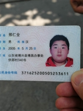 博兴伏邵村有认识这个叫邢仁全的小孩,帮忙告诉他,去领一下他的身份证��!