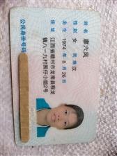 失物招领,在龙翔大道林业局路段捡到了一张身份证