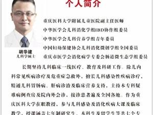 特邀重庆儿童医院专家教授于6月22日来本诊所义诊
