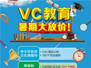 VC教育暑期大放价!!各位家长朋友们看过来!!