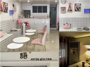 网红奶茶店低价转让