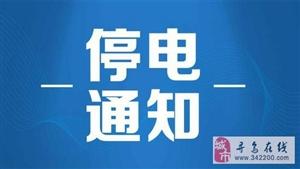 停电计划:寻乌文峰乡、上坪、晨光、留车、多地临时停电
