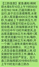 东江沿线客户,中午13:00枫树坝水库泄洪,请尽快转移,确保生命财产安全。平安车险报案通道:1.