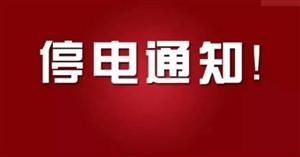 金沙平台网址城区6月11/12/13日停电通知