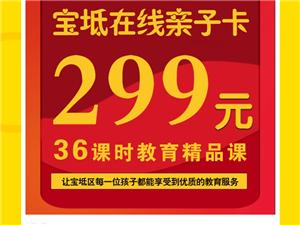 299元��3�T�n程,活�娱_始了,名�~有限,多�T�n程共�36�n�r!活�诱�