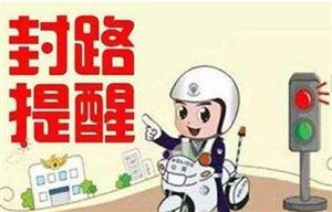 通告:寻乌丹溪乡境内前往县城的车辆,请绕行!