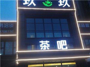 品茗休闲又一好去处,位于君平大道728号(原全牛宴)的玖玖茶吧于近期营业,高品质低消费是您最好的选