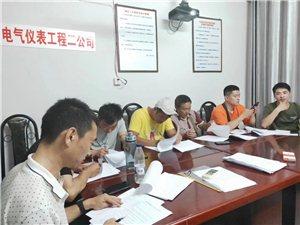 国企三化建出国人员培训