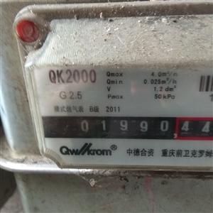 富顺燃气公司如此抄表