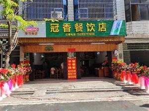冠香餐饮店