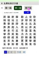 【学好汉字,用一辈子】中小学生免费检查识字量