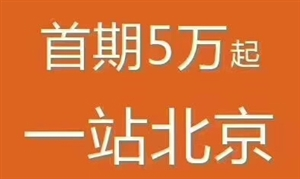 固安孔雀城空港壹�街�^公寓:首期只要5�f起,��r40�f起!面�e38-60�O,送精�b修宜商宜