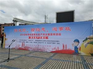 2019年寻乌县安全生产月主题宣传活动