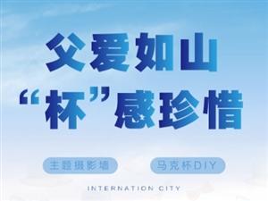 """??父爱如山""""杯""""感珍惜??主题摄影墙??马克杯DIY┄┄┄圣塔?国际新城┄┄┄"""