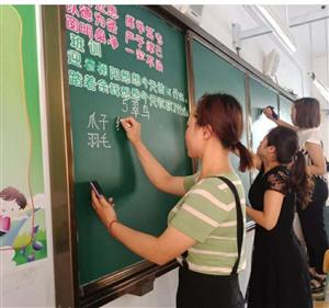 板书不一样的精彩!金沙平台网址县天洁小学举行教师板书设计展示活动