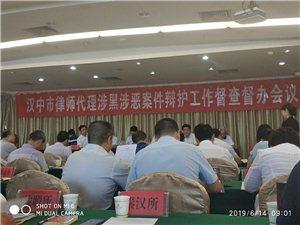 汉中市司法局召开扫黑除恶案件律师会议