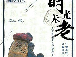 """今年最流行的炫""""父""""方式:快来�party"""