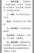 关于举办金沙平台网址县2019年全民徒步走活动的公告