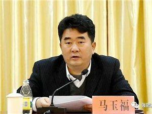 赣州市委常委、统战部部长马玉福被查,涉嫌严重违纪违法!