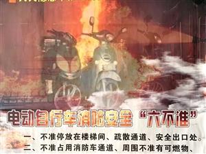 """电动自行车消防安全""""六不准"""""""