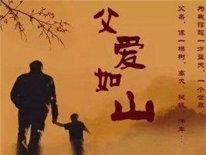 .有一种爱,叫父爱如山;有一颗心,叫父子连心;有一份情,叫情深似海。有一个节日,叫父亲节。在这个感恩