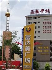 海南琼海富达美商业广场的遐想海南省琼海市嘉积镇金海北路富达美商业