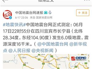 正式�_定!宜�e�L��附近�l生6�地震,宜�e,成都,重�c多地震感��烈!