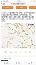 地震了,在外的兴义人,你们?#36141;?#21527;?揪心!四川宜宾市长宁县发生6.0级地震来源:新华社中国地