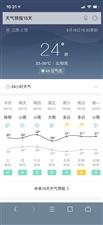 今天天气好凉爽啊