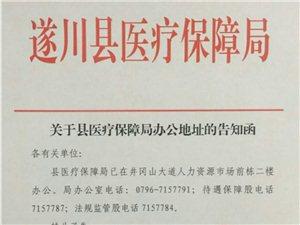 遂川县医疗保障局办公地址电话的告知函