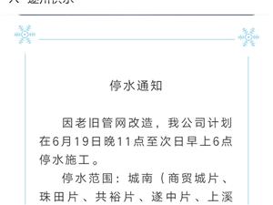 遂川今晚停水消息:城南、东路小区、党校片