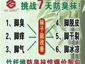 竹纤维防臭袜富平专卖