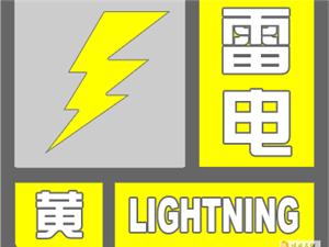 博兴县气象局发布雷电黄色预警