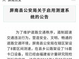 6月26日开始,新京葡棋牌司机超速60码,罚款扣分没商量!