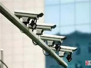 通告|关于启用新增电子监控设备的通告