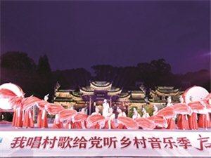"""【百姓聚焦】""""�S收中��・衢州有�Y""""我唱村歌�o�h��l村音�芳���"""