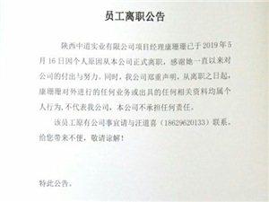 陕西中道实业有限公司员工离职公告