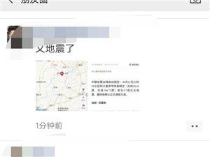 突�l5.4�地震,筠�B市民表示震感��烈!