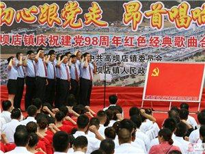 """高坝店镇举办经典红歌合唱比赛暨""""七一""""表彰活动"""